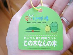 【愛・地球博グッズ】モリゾー&キッコロ「この木なんの木」栽培セット(カタカナ)